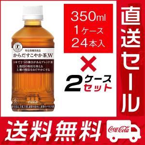 からだすこやか茶W 350ml PET×2ケース(合計48本) トクホ 特定保健用食品 ★コカ・コーラ社製品 直送セール|rikaryo