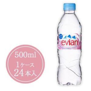 エビアン evian 500ml PET×24本入 伊藤園 rikaryo