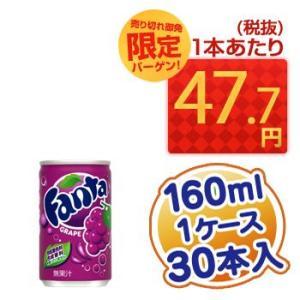 ファンタ グレープ 160ml缶×30本入 後払い可 100s|rikaryo