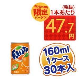 ファンタ オレンジ 160ml缶×30本入 後払い可 100s|rikaryo
