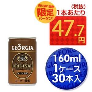 ジョージア オリジナル 160g缶×30本入