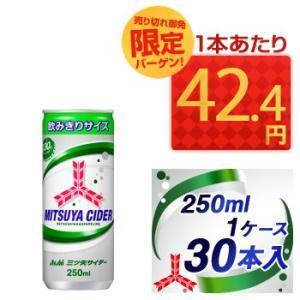 三ツ矢サイダー 250ml缶×30本入 アサヒ飲料 rikaryo