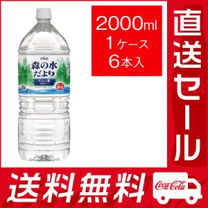 森の水だより 2L PET×6本入 ★コカ・コーラ社製品 直送セール rikaryo