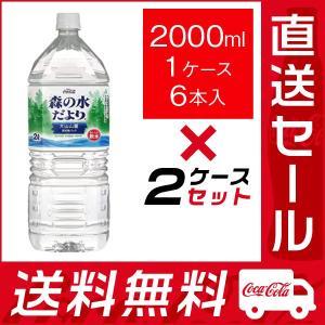 森の水だより 2L PET×2ケース(合計12本) ★コカ・コーラ社製品 直送セール rikaryo