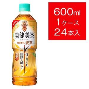 爽健美茶 健康素材の麦茶 600ml PET×24本 機能性表示食品 ローズヒップ由来ティリロサイド コカ・コーラ|rikaryo