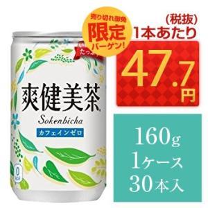 爽健美茶 160g缶×30本入