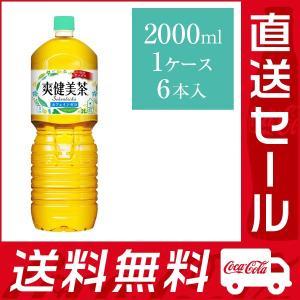 爽健美茶 2L PET×6本入 ★コカ・コーラ社製品 直送セール rikaryo