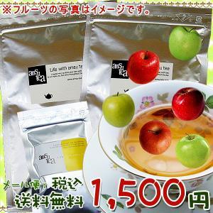 ≪アップル(林檎)スペシャル≫香りの紅茶3種類セット〔アルミパック×2+ミニアルミパック×1〕【メール便で送料無料】※代引き不可|rikaryo