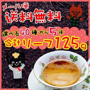 選べる香り≪紅茶福袋≫リーフいろいろ♪たっぷりお得な福袋♪水出し紅茶も◎〔アルミパック×5〕【メール便で送料無料】※代引き不可|rikaryo