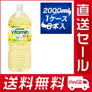 アクエリアス ビタミン 2L PET×6本入 ★コカ・コーラ社製品 直送セール rikaryo