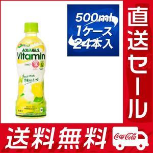 アクエリアスビタミン 500mlPET ×24本入 ★コカ・コーラ社製品 直送セール rikaryo