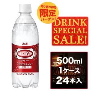 ウィルキンソン タンサン 500ml PET×24本入 炭酸水 アサヒ飲料 rikaryo