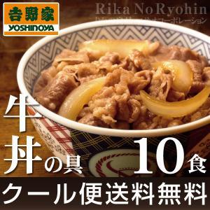 吉野家 牛丼の具 135g×10食セット|rikaryo