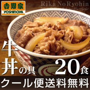 吉野家 牛丼の具 135g×20食セット|rikaryo