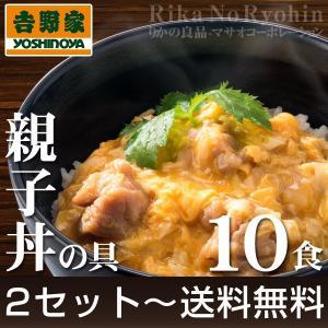 吉野家 親子丼の具 135g×10食セット|rikaryo