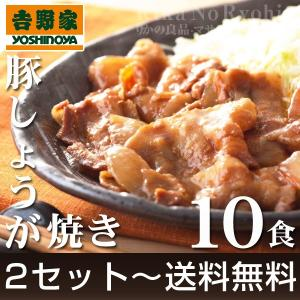 吉野家  豚しょうが焼き135g×10食セット|rikaryo