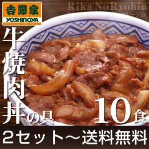 吉野家 牛焼肉丼の具 135g×10食セット|rikaryo