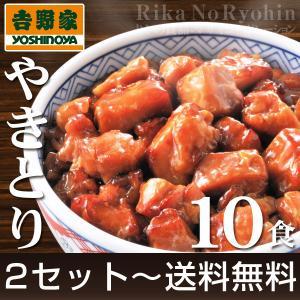 吉野家  焼鶏丼の具135g×10食セット|rikaryo