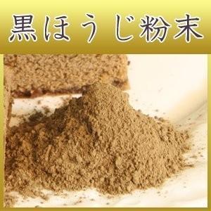 ほうじ茶 粉末 パウダー 無添加 ほうじ茶スイーツ ポイント消化 インスタ映え