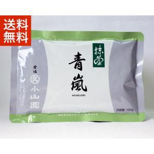 送料無料 宇治抹茶 丸久小山園 青嵐100g袋詰(あおあらし)薄茶