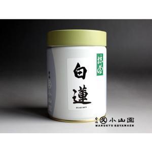 【丸久小山園】食品用抹茶 白蓮(びゃくれん)200g缶 rikyuen