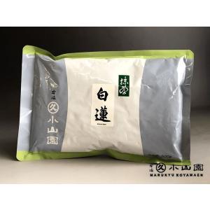 【丸久小山園】食品用抹茶 白蓮(びゃくれん)500g袋|rikyuen