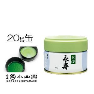 【丸久小山園の抹茶】濃茶/薄茶◆永寿20g缶詰(えいじゅ)|rikyuen