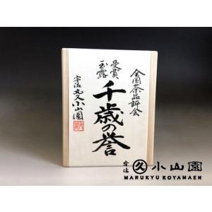 【丸久小山園】全国茶品評会受賞玉露 千歳の誉(ちとせのほまれ)90g缶桐箱入り rikyuen