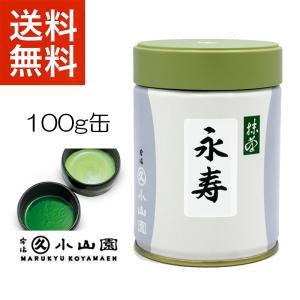 送料無料【丸久小山園の抹茶】濃茶/薄茶◆永寿100g缶詰(えいじゅ)|rikyuen
