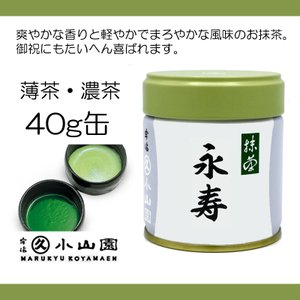 【丸久小山園の抹茶】濃茶/薄茶◆永寿40g缶詰(えいじゅ)|rikyuen