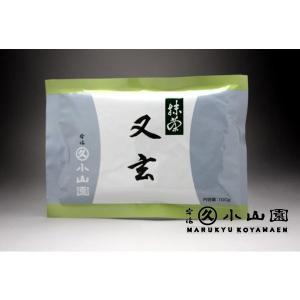 送料無料【丸久小山園の抹茶】薄茶◆又玄100g袋詰(ゆうげん)