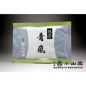 送料無料【丸久小山園の抹茶】薄茶◆青嵐100g袋詰(あおあらし)