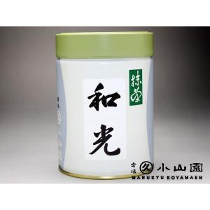送料無料 丸久小山園の抹茶 薄茶 和光200g缶詰(わこう) rikyuen