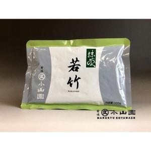 送料無料【丸久小山園の抹茶】薄茶◆若竹100g袋詰(わかたけ)