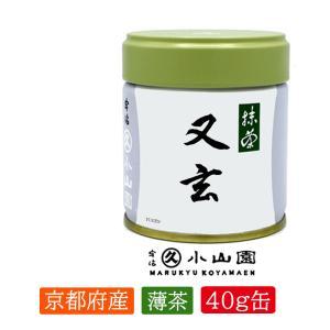 【丸久小山園の抹茶】薄茶◆又玄40g缶詰(ゆうげん)|rikyuen
