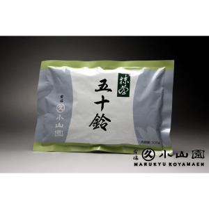 送料無料【丸久小山園の抹茶】薄茶◆五十鈴100g袋詰(いすず)