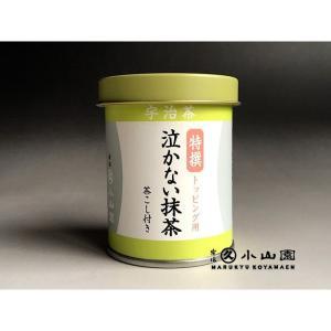 【丸久小山園の抹茶】トッピング用◆泣かない抹茶40g缶詰(特選)トッピング用のにじみにくい抹茶 茶こし付き|rikyuen
