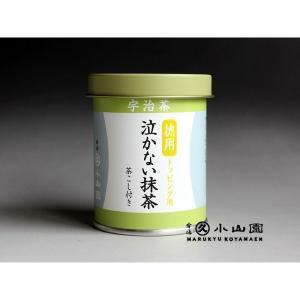 【丸久小山園の抹茶】トッピング用◆泣かない抹茶40g缶詰(徳用)トッピング用のにじみにくい抹茶 茶こし付き|rikyuen