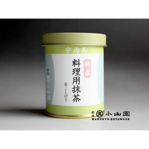 【丸久小山園の抹茶】料理用抹茶40g缶詰(特選)茶こし付き|rikyuen