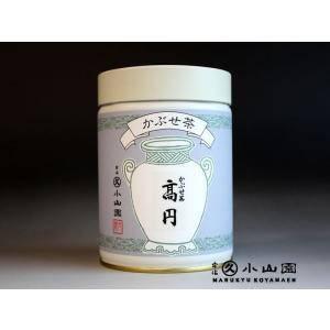 【丸久小山園】かぶせ茶 高円(たかまど)200g缶 rikyuen