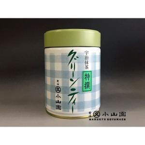 【丸久小山園】 特撰グリーンティー 270g缶詰|rikyuen