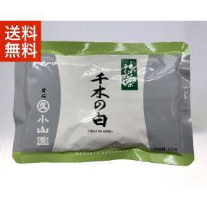 送料無料 丸久小山園の抹茶 薄茶 千木の白100g袋詰(ちぎのしろ)|rikyuen
