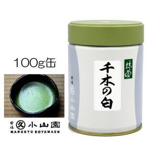丸久小山園の抹茶 薄茶 千木の白100g缶詰(ちぎのしろ)|rikyuen