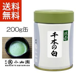 送料無料 丸久小山園の抹茶 薄茶 千木の白200g缶詰(ちぎのしろ)|rikyuen