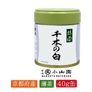 丸久小山園の抹茶 薄茶 千木の白40g缶詰(ちぎのしろ)|rikyuen
