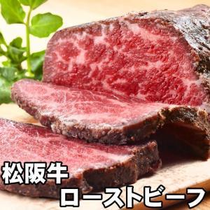 松阪牛 ローストビーフ 350g 特製ソース付 送料無料...