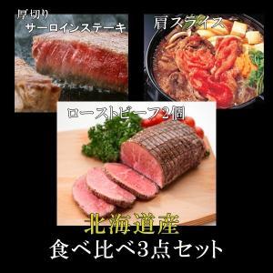 送料無料 北海道産 食べ比べ3種類セット 厚切りサーロインス...