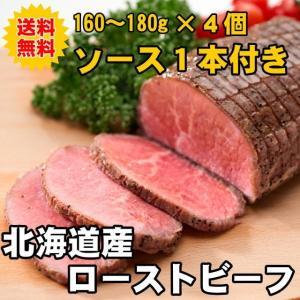 送料無料 北海道産 ローストビーフ 4袋セット 特製ソース ...