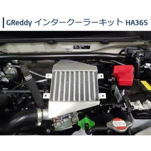 アルトワークス(HA36S)年式:15.12-専用トラストGReddy インタークーラーキット HA36S用|rim