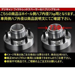 25mm厚/シルビア(PS13/KPS13)(車両側ハブ外径66φホイール側ハブ内径73φ)デジキャンワイドトレッドスペーサー(ハブリング付)代引不可 rim
